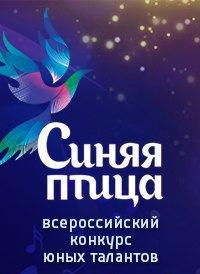 Синяя птица конкурс 2017 организаторы